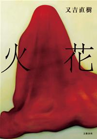 火花 - 又吉直樹
