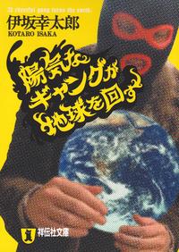 第1弾 陽気なギャングが地球を回す